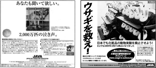 広告基金によって掲載した意見広告 左:1998年 右:2009年