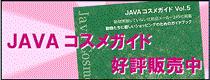 JAVAコスメガイド Vol.4 好評発売中