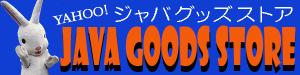 java-goods-stote