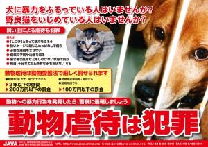 動物愛護法ポスター