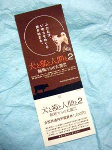 犬と猫と人間と2前売券