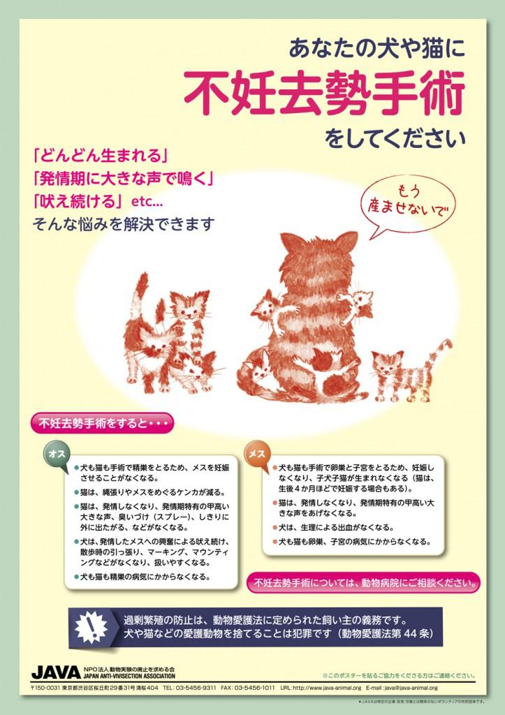 不妊去勢ポスター2014