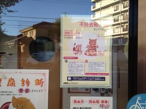 やまの動物病院-東京都羽村市