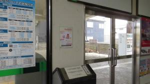 JR北三条駅