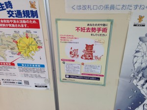 東京都の駅掲示板