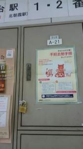 東武東上線 朝霞駅(埼玉県朝霞市)