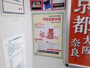 埼玉県の駅掲示板