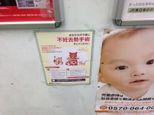 JR五日市線駅