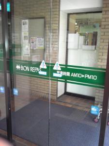 福岡市ボンラパス高宮店