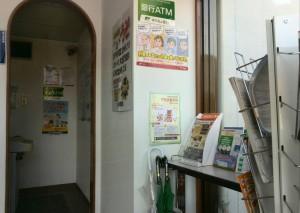 福島・渋川郵便局