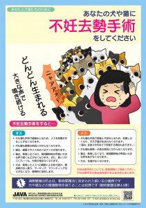 動物虐待は犯罪です(A3ポスター)