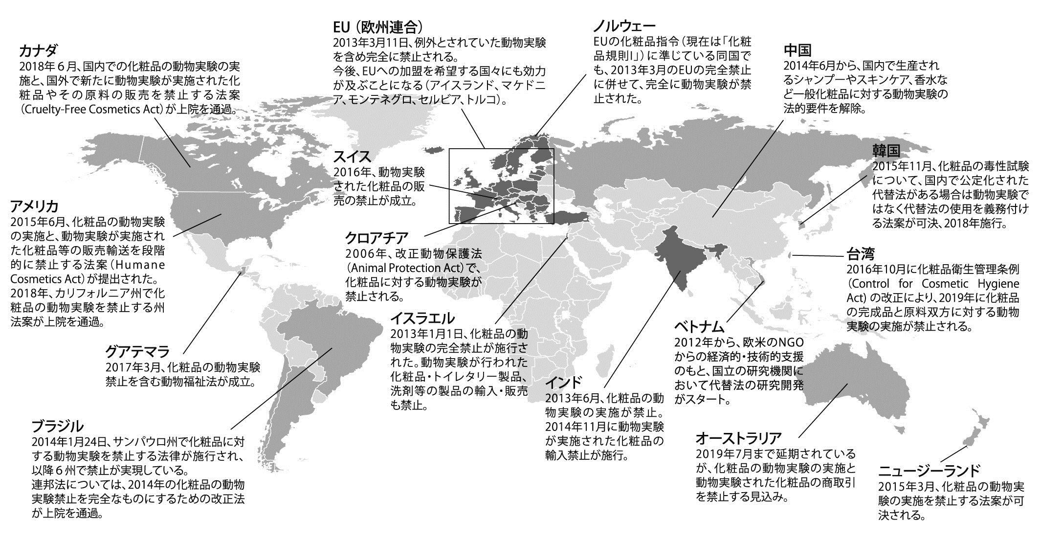 化粧品の動物実験ワールドマップ2018年